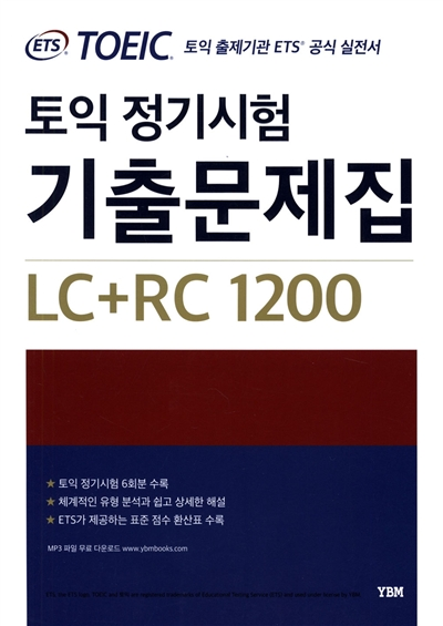 ETS-TOEIC-Tests-LC-RC-1200